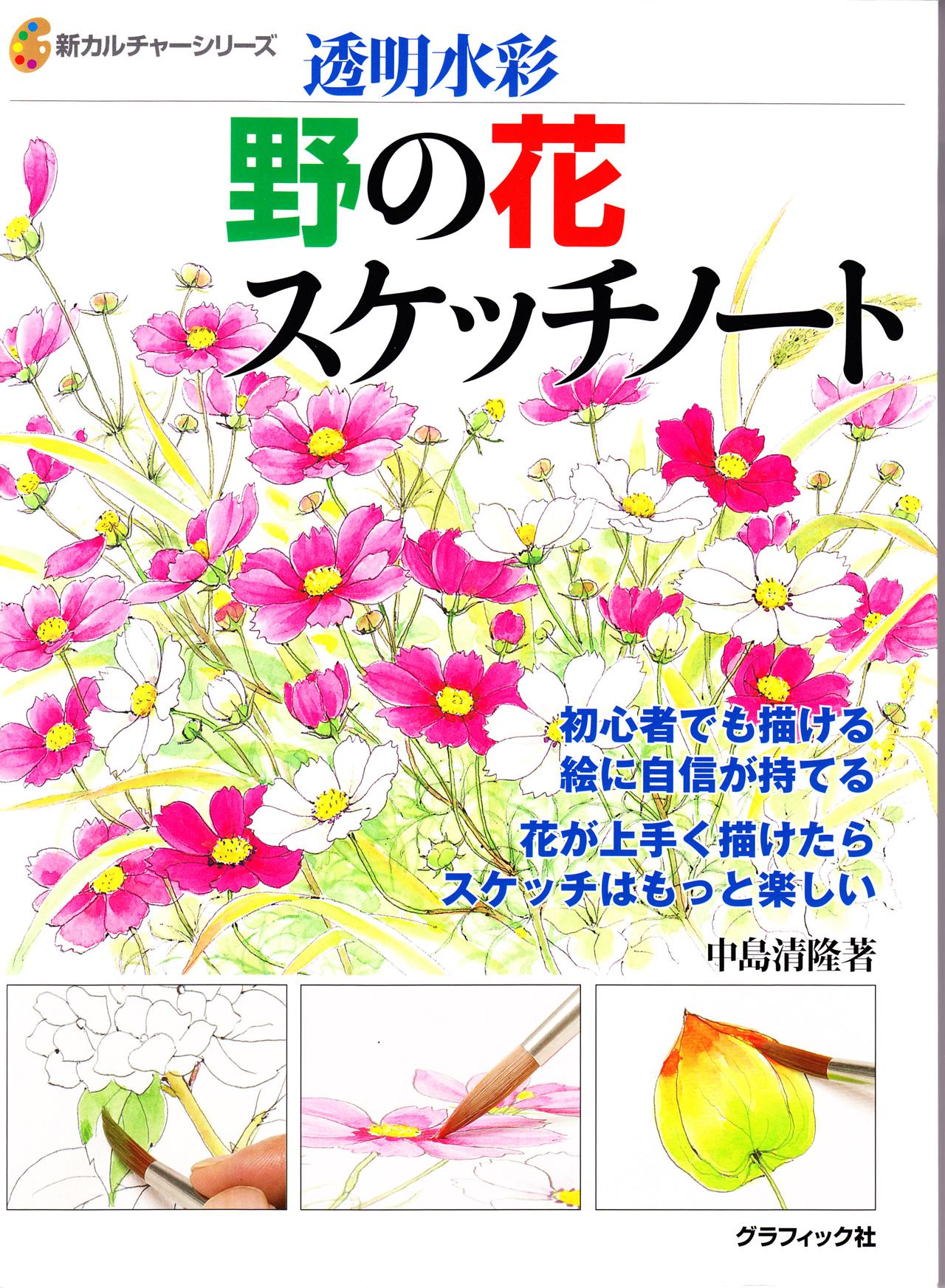 Цвета по-японски
